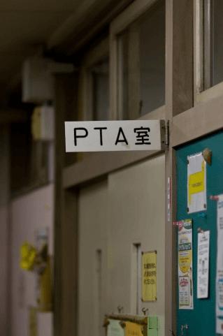 PTAの役員になったら、こんなメリットがあったよ。
